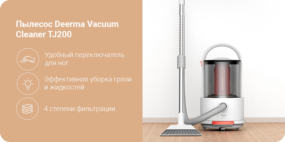 Пылесос Deerma Vacuum Cleaner TJ200 (Wet and Dry)