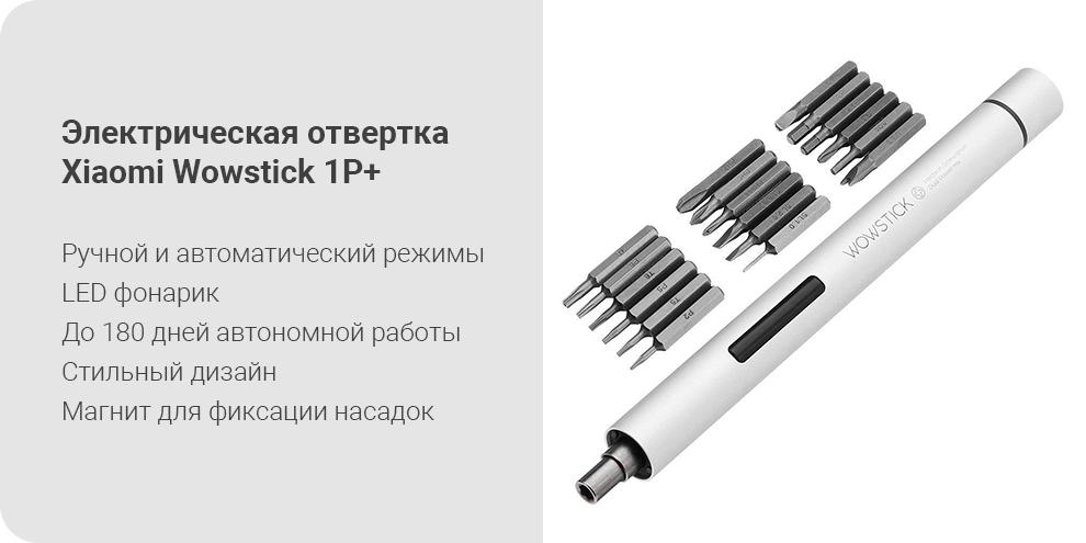 Электрическая отвертка Xiaomi Wowstick 1P+